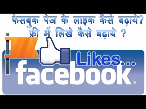 How to increase facebook page likes in Hindi | Facebook page ke likes kaise badhaye real likes only