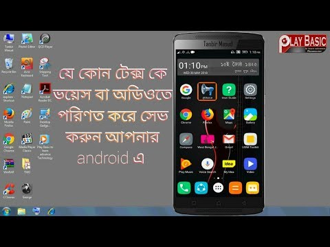 how to convert any text to audio and listen reading aloud speech voice save on android