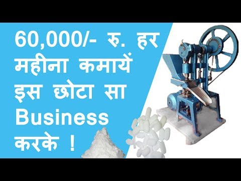 60000 रु. महीना कमायें Low in Investing Start Camphor Manufacturing Business | How To Earn Money