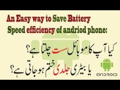 How to Speed up your android smart phone without cleaner apps IN URDU