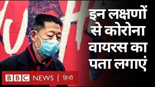 China से आया Corona virus कितना ख़तरनाक? (BBC Hindi)
