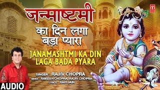 जन्माष्टमी का दिन Janmashtami Ka Din Laga Bada Pyara,New Krishna Bhajan,Full Audio Song