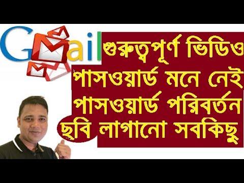 Gmail নিয়ে ১টি গুরুত্বপূর্ণ ভিডিও দেখুন How to change & recover password & add photo in Gmail