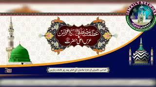 Sayyed Kaifi Ali Razvi Sahab Qibla | Naat | Azmat E Mustafa ﷺ Conference