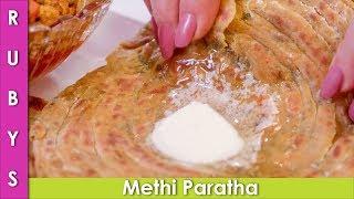 Lachedar Methi ka Paratha Recipe and How to Freeze in Urdu Hindi  - RKK