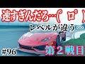 【グランツーリスモSPORT】レイク・マジョーレ・サーキット GP  オンラインレース 第2戦  ランボルギーニ ウラカンGr 4  #96  【GTSPORT ゆっくり実況】