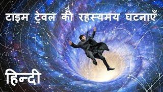 (In Hindi) 5 Mysterious event of Time Travel. टाइम ट्रेवल की 5 रहस्यमय घटना|