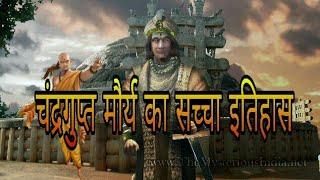Download || The History of ||Chandragupta Maurya || in Hindi || चंद्रगुप्त मौर्य का सच्चा इतिहास || Rarefacts Video