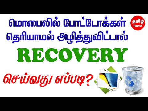 How to Recover Deleted Photos & Videos| Tamil Today