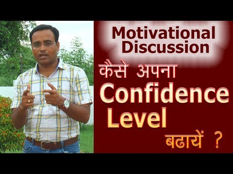 Motivational Speech in Hindi, How to increase 'CONFIDENCE LEVEL' ?