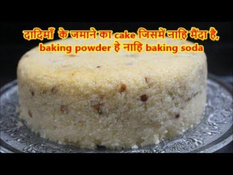 दादीमाँ ने सिखाया हुआ Rice jaggery cake /healthy and tasty without sugar,maida ,baking powder &soda.