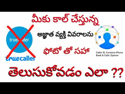 how to find unknown caller details in your mobile I caller l private number l unknown number