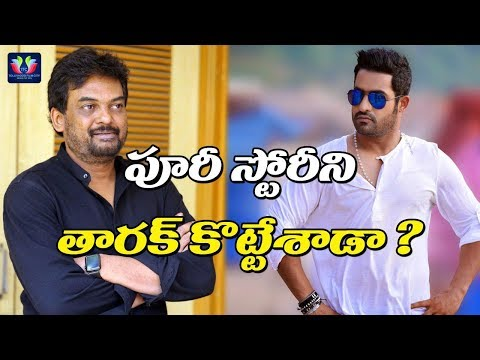 Jr NTR Copied Puri's IDEA | Jai Lava Kusa Movie | Telugu Full Screen