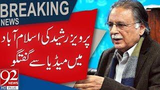PML-N leader Pervaiz Rasheed talks to media in Islamabad | 17 July 2018 | 92NewsHD