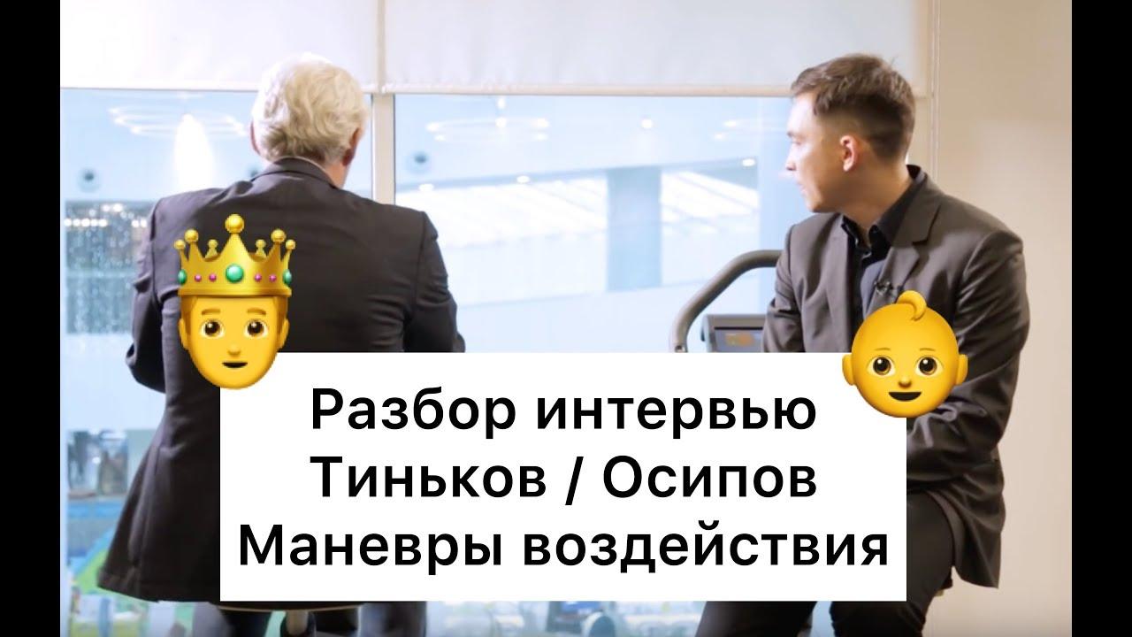 Олег Тиньков и Петр Осипов: разбор интервью