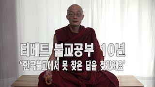 Download 티베트 불교공부 10년, ″한국에서 못 찾은 답 찾았어요″ Video