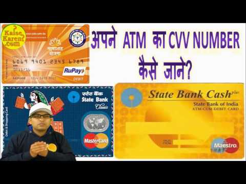 What is cvv how to find atm cvv code in Hindi | Apne atm ya debit card pe cvv code kaise pata kare