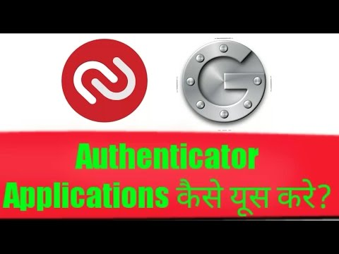 [Hindi - हिन्दी] How to use Authenticator applications? - ऑथेंटिकैटोर एप्लीकेशन कैसे यूस करे?