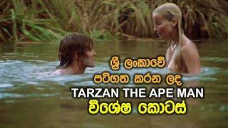 International Films and Sri Lanka | EP05 | Tarzan The Ape Man (1981)