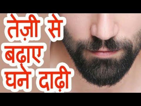 How to grow Beard at home || Tips to get dense Beard