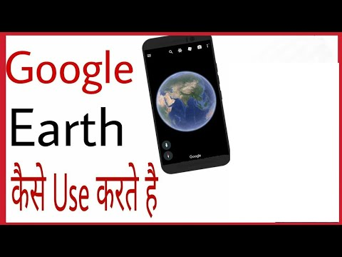 Google earth kaise chalaye | How to use google earth on mobile in hindi