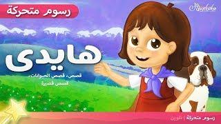 هايدى -  قصص للأطفال قصة قبل النوم للأطفال رسوم متحركة - بالعربي - Heidi story in Arabic