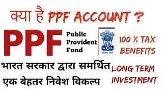 What Is Ppf Public Provident Funds   Ppf खाता आपके सुरक्षित भविष्य की गारंटी   100% Tax Benifits