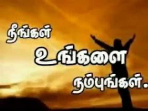 Tamil Motivation speech video / Self confidence