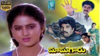 Mamagaru Telugu Full Movie || Vinod Kumar, Yamuna, Dasari Narayana Rao