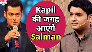 Salman Khan करेंगे Kapil Sharma को Replace , Comedy की जगह अब लगेगा 'Dus Ka Dum'