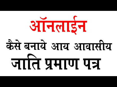 How to apply Online Caste, Residential and Income certificate in hindi