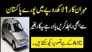 Mehran Car in All Pakistan Just 1 Lakh Rupees Only Non A/C Car Complete Video Details