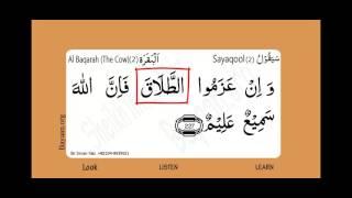 Surah Al Baqarah, The Cow, Surah 002, Verse 227, Learn Quran word by word translation