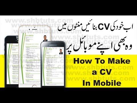 How To Make a CV In Mobile Urdu/Hindi