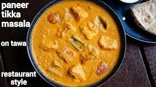 paneer tikka masala recipe | पनीर टिक्का मसाला रेसिपी | paneer tikka gravy | paneer tikka sabji