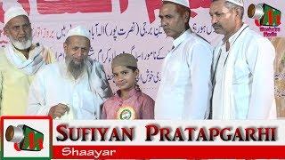 Sufiyan Pratapgarhi FELICITATION, Nasratpur Allahabad Ijlas 2017, Con. MOHD ILIYAS, Mushaira Media
