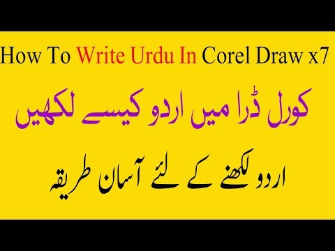 How To Write Urdu In Corel Draw x7  | Easy Way To Write Urdu keyboard Noor Jameel