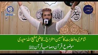 Quran & Sahib e Quran (PBUH) Qazi Muti Ullah Saeedi |   قرآن و صاحب قرآن از قاضی مطیع اللہ سعیدی