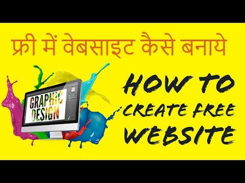 How to Create A Free Website with Blogger (Hindi)