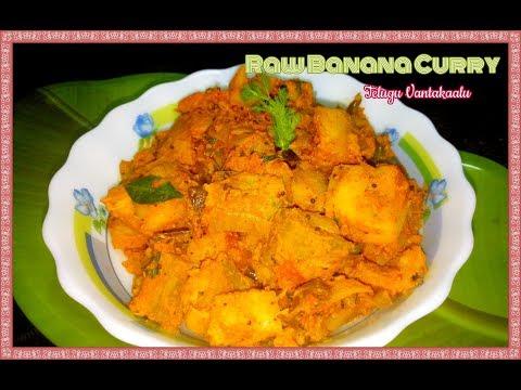 Aratikaya kura | Andhra Style Raw Banana Curry in Telugu | అరటికాయ కూర