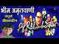 भ म अम तव ण स प र ण ज वनचर त र Bhim Amritwani Sampoorna Jivancharitra Anand Shinde Song mp3