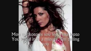 Despina Vandi - Na Tin Xairesai (English Lyrics)