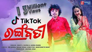 Tik Tok Rangabati Odia New Masti Song Mantu Chhuria Asima Panda Studio Version