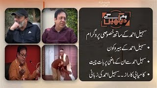 Hum Dekhein Gey   Exclusive Program with Pakistani comedian Sohail Ahmed   22 Dec 2018   92NewsHD
