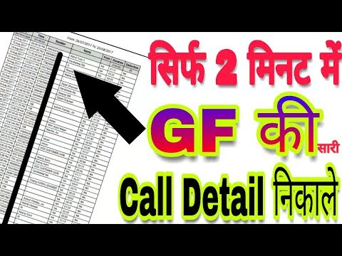 How To Get CALL Details Of Any Mobile Number