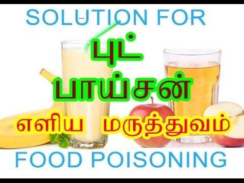 புட் பாய்சன் குணமாக்கும் வழி- Medicine for Food Poisoning