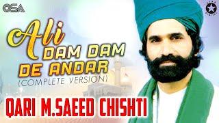 Ali Dam Dam De Andar (Original) | Qari M. Saeed Chishti | One of the Best Manqabat | OSA Islamic