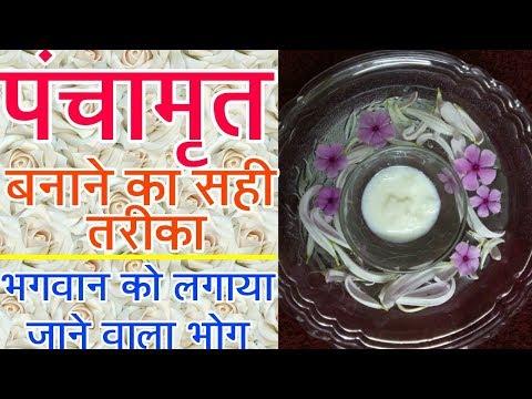 कैसे बनाएं पंचामृत || How to make Panchamrit For Pooja vidhi,Abhishek and Naivedyam