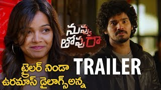 Nuvvu Thopu Raa Movie Theatrical Trailer | Sudhakar Komakula, Nitya Shetty, Nirosha