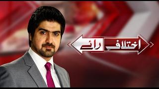 Ikhtelaf E Raae | Who control Terrorism in Pakistan ? |15 Feb 2017 | 24 News HD
